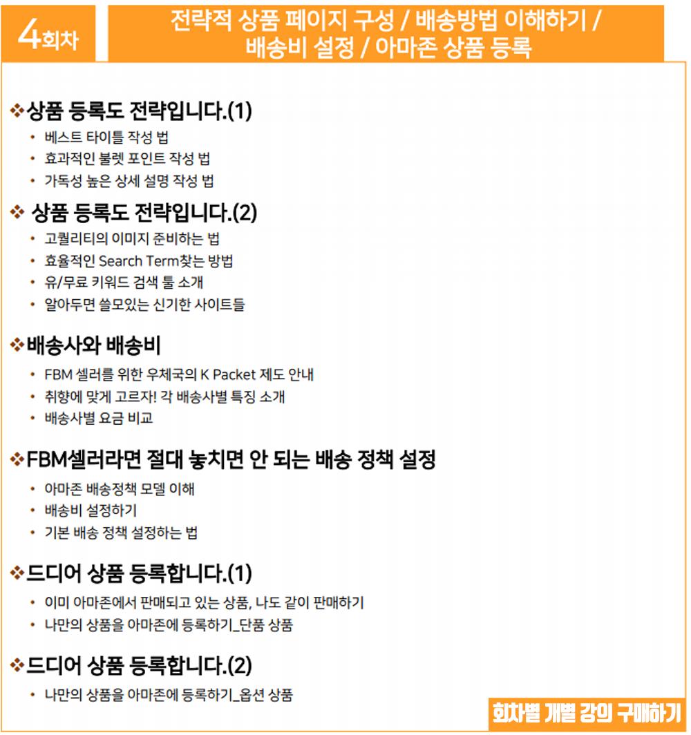 4회차-소개.png