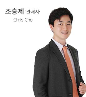 강사소개_조흥제.png