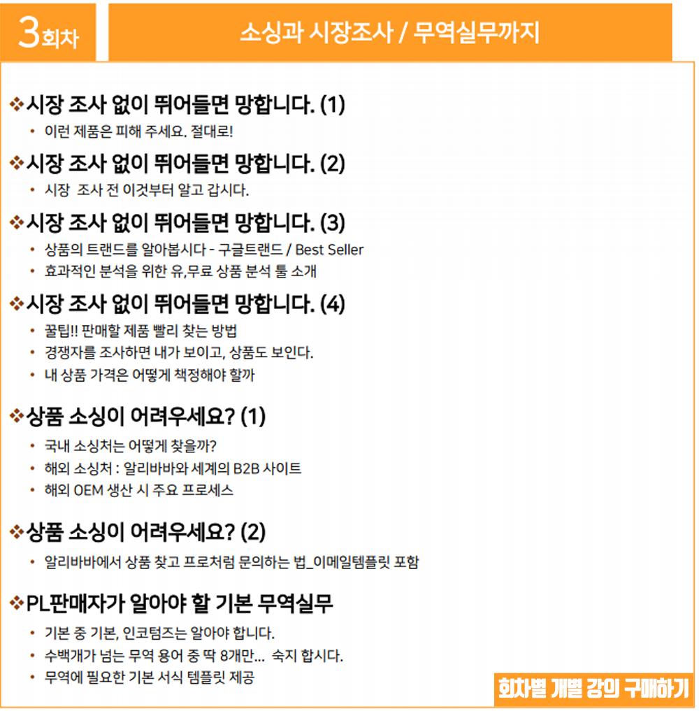 3회차-소개.png